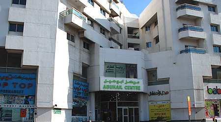 Abu Hail Centre